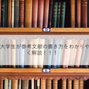 参考文献の書き方について理系大学生がわかりやすく解説!
