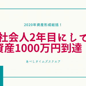 2020年資産形成総括!社会人2年目にして総資産1000万円到達!!🎊🎊🎊