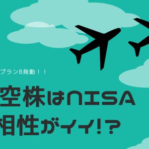 航空株はNISAと相性がイイ!?まさかのプランB発動!!