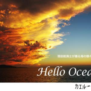 保護中: 航海士と見る明日『Hello Ocean 現役航海士が撮る海の様々な表情(カエル出版)』