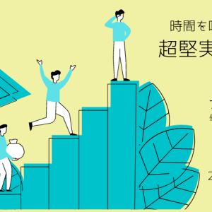 あべしの長期投資 ~2021年5月末時点 長期資産総額は464万円~