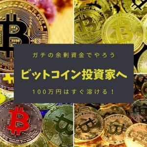 ビットコイン投資家へ!税制面で不利!暗号資産はガチの余剰資金でやろう!