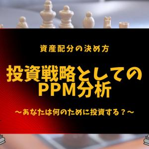 投資戦略としてのPPM分析!資産配分はこうやって決める!!