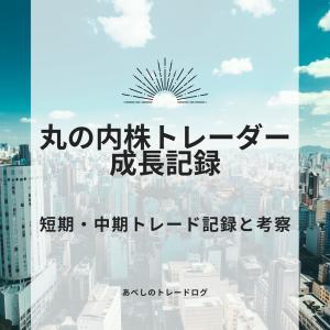 あべしのトレードログ ~丸の内兼業株トレーダーの成長記録~
