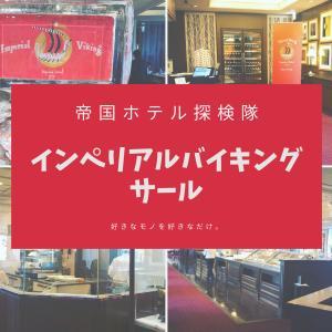 帝国ホテル探検隊:「サール」 日本初のバイキングスタイル。好きなモノを好きなだけ!!