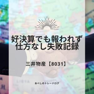 あべしのトレードログ ~三井物産【8031】:好決算・自社株買いでも株価暴落!商社株仕方なし失敗事例~