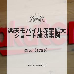 あべしのトレードログ ~楽天【4755】:楽天モバイル赤字拡大!ナイスショート成功事例~