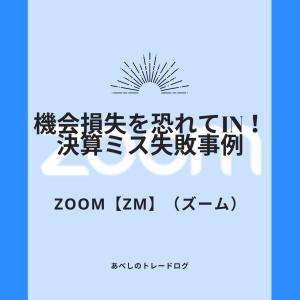 あべしのトレードログ ~Zoom【ZM】(ズーム):決算ミスで株価大暴落!機会損失を恐れた失敗事例~