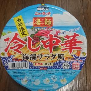 【発売前先行レビュー】ヤマダイ 凄麺 冷やし中華 海藻サラダ風 を食べてみた