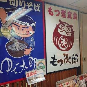 ゆで太郎五反田TOCが上州もつ次郎と合体! また東京でもつ次郎が食べられるぞ!