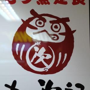ゆで太郎の弟分「上州もつ次郎」のメニューを完全攻略!!