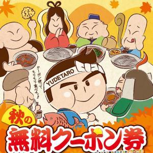 ゆで太郎システムさんでは今日よりクーポン配布開始!(一部店舗を除く)