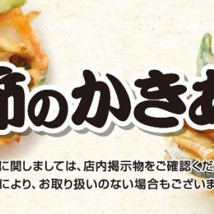 ゆで太郎システム 季節のかきあげの仕様を変更