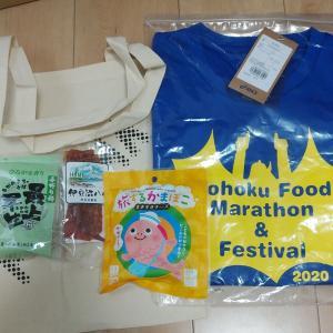 東北風土マラソンから参加賞届きました