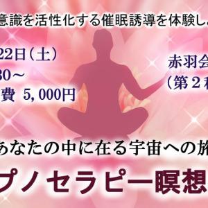 【募集】ヒプノ瞑想会のお知らせ~♪