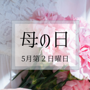 5月第2日曜日『母の日』お母さん、ありがとう!!