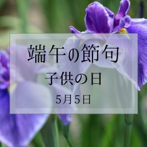 5月5日『端午の節句』男の子の健やかな成長を願います