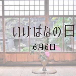 6月6日は『いけばなの日』日本の伝統文化