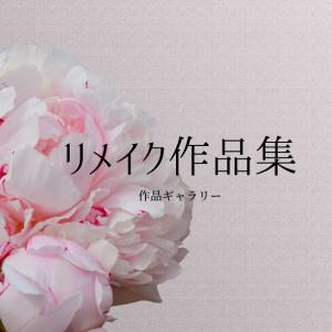 【作品ギャラリー】プリザーブドフラワーのリメイクアレンジ集