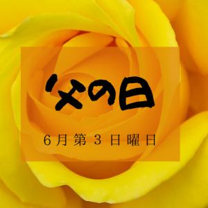 6月第3日曜日は『父の日』父親を尊敬し、称え祝う日