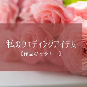 私のウェディングアイテム 【作品ギャラリー】