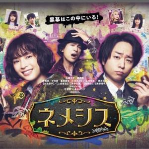 ネメシス Blu-ray BOX 予約開始!