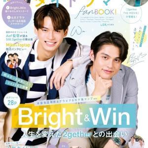 BrightWinが表紙✨タイドラマ fan BOOK!  表紙解禁❣️