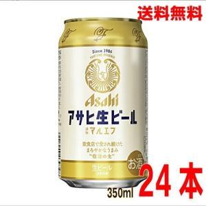 アサヒ 生ビール マルエフ ビール 350ml×24本