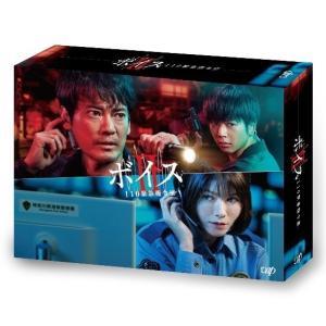 ドラマ『ボイスII 110緊急指令室』 Blu-ray&DVD BOX 発売決定