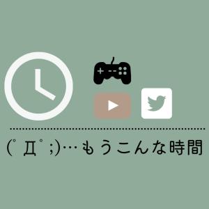 SNS・youtube見すぎてしまう…時間の使い方を今一度考えなおす