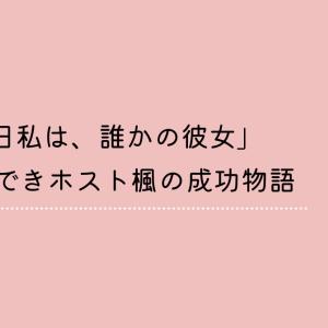 「明日私は、誰かの彼女」ホスト編はしごできホスト楓の成功物語でもある【8巻ネタバレ】