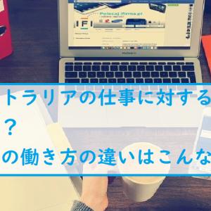 オーストラリアの仕事に対する考え方って?日本との働き方の違いはこんなとこ!