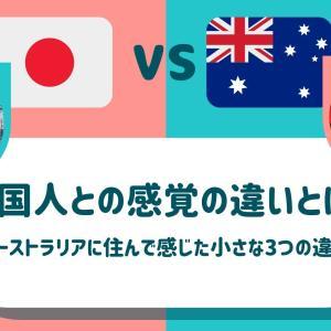 私が感じる外国人との小さな感覚の違い!オーストラリア人との出来事3選