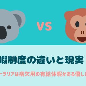 オーストラリアと日本の休暇制度の違いと現実!病欠用の有給休暇がある優しい国