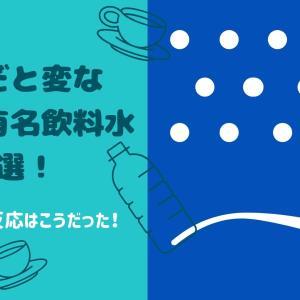 英語だと変な日本の有名飲料水3選!【ネイティブの反応】