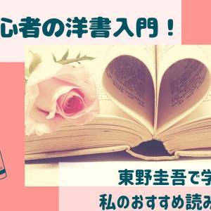 【英語初心者の洋書入門】東野圭吾で学んだ私のおすすめ読み比べ法