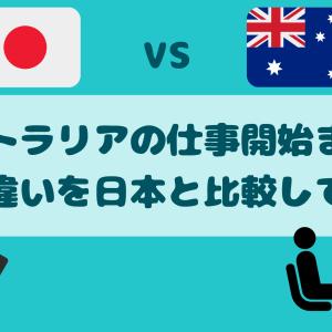 オーストラリアの仕事開始までの流れの違いを日本と比較してみた