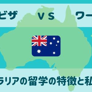 オーストラリアの留学の特徴と私の経験【学生VSワーホリ】