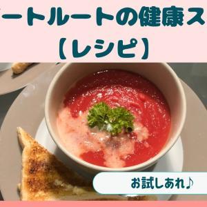 赤いビートルートの健康スープ!【レシピ】