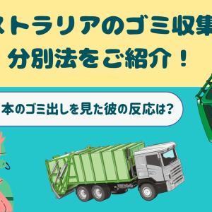オーストラリアのゴミ収集車と分別法をご紹介!日本のゴミ出しを見た彼の反応は?