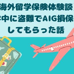 【海外留学保険体験談】AU留学中に盗難でAIG損保で補償してもらった話
