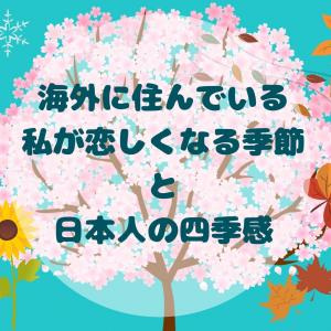 海外に住んでいる私が恋しくなる季節と日本人の四季感