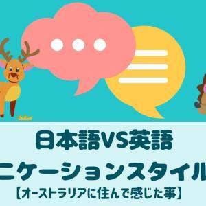 日本語と英語のコミュニケーションスタイルの違い【オーストラリアに住んで感じた事】
