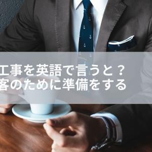 原状回復工事を英語で言うと?外資系顧客のために準備をする