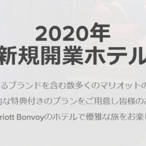 2020年開業のマリオットホテルを今さら見直す…