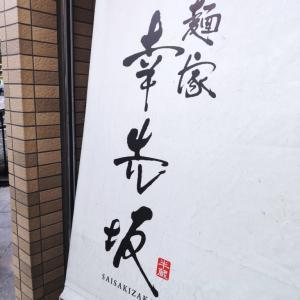 【鶴舞駅/つけ麵】麺家 幸先坂