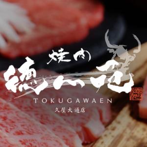 【久屋大通/焼肉】焼肉徳川苑でのお得ランチ