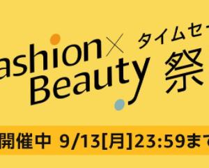 Amazonで服と美容関連のアイテムがセール!!