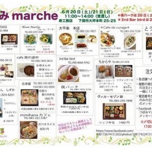 下関市 テイクアウト イベント「つぼみMarche」2020年6月
