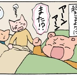 【育児絵日記】睡眠退行その1